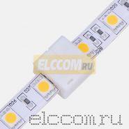 Коннектор стыковочный для одноцветных светодиодных лент с влагозащитой шириной 10 мм Neon-Night