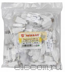 Переходник USB (гн. USB А - micro шт. USB А), REXANT