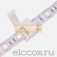 Коннектор стыковочный для RGB светодиодных лент с влагозащитой шириной 10 мм Neon-Night