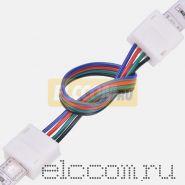 Коннектор соединительный (2 разъема) для RGB светодиодных лент с влагозащитой шириной 10мм. Длина 15 см Neon-Night
