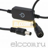 Сенсорный Диммер/выключатель с коннектором 5,5*2,1 мм