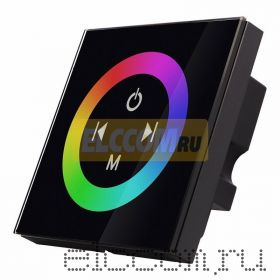 Контроллер RGB с сенсорной панелью, 12V/24V, 144W/288W