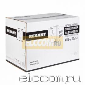 Стабилизатор напряжения Rexant АСН -5000/1-Ц