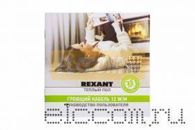 Теплый пол RNB-190-2300 (2300Вт/190м/ S обогрева, м2: 14, 0-19, 0) (двух жильный) REXANT