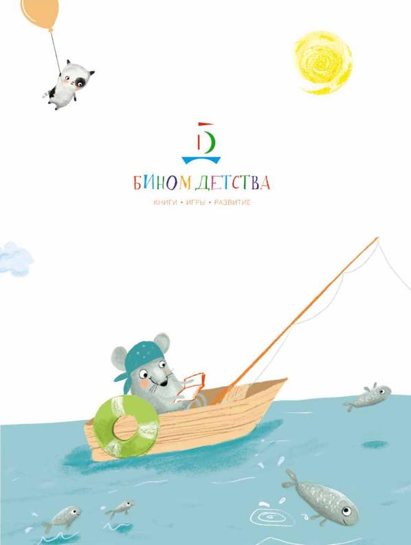 Бесплатный каталог Бином Детства