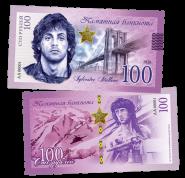 100 РУБЛЕЙ - СИЛЬВЕСТР СТАЛЛОНЕ. ПАМЯТНАЯ СУВЕНИРНАЯ КУПЮРА