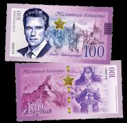 100 РУБЛЕЙ - АРНОЛЬД ШВАРЦЕНЕГЕР. ПАМЯТНАЯ СУВЕНИРНАЯ КУПЮРА