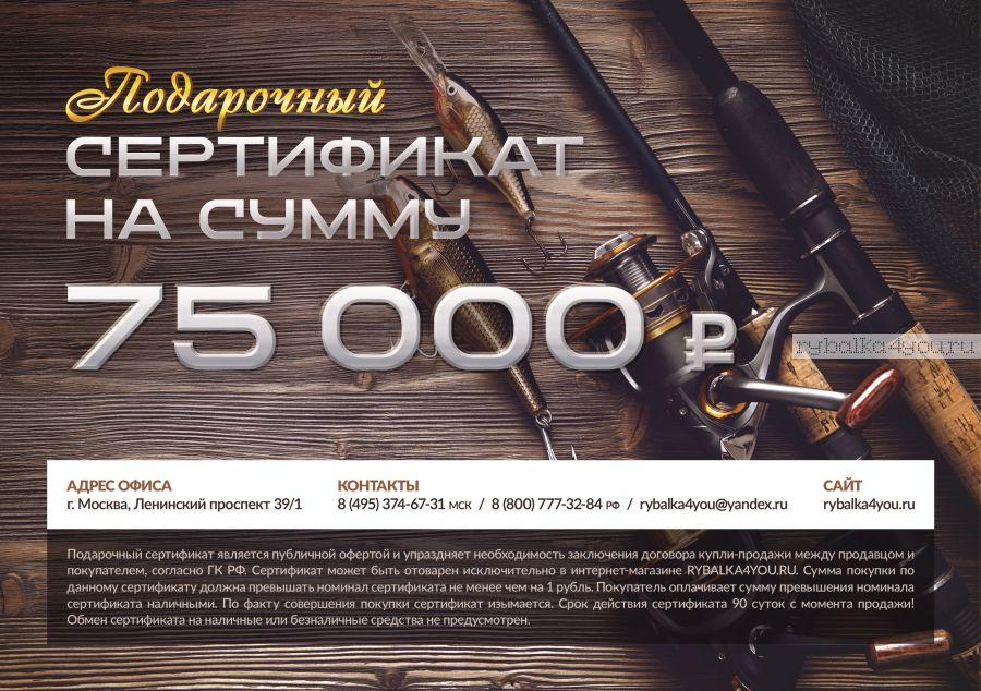 Подарочный сертификат 75 000 рублей