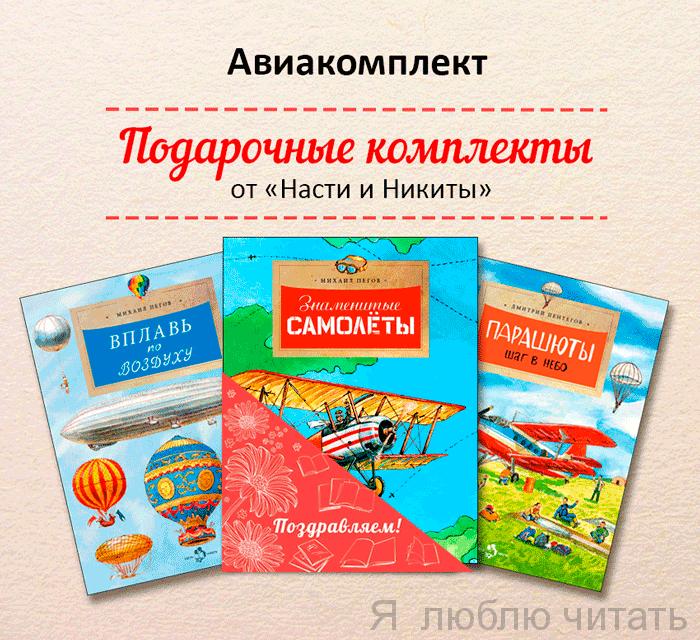 Книжный комплект «Авиакомплект»