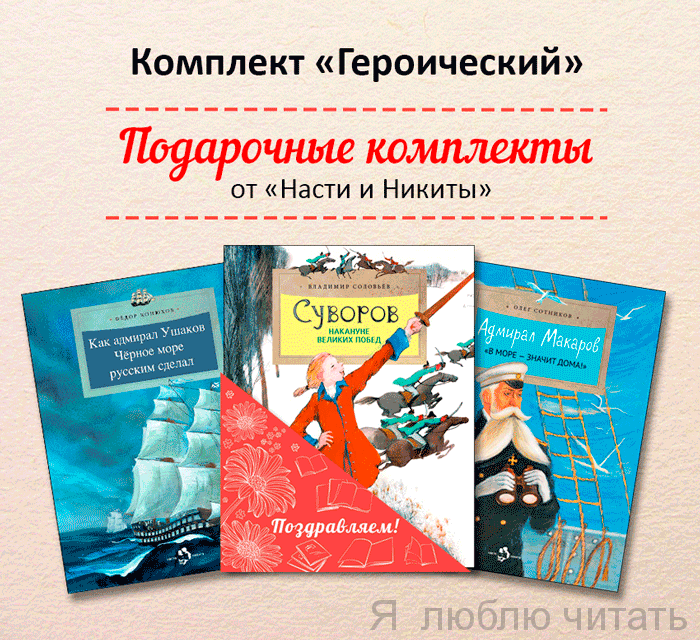 Книжный комплект «Героический» для мальчиков