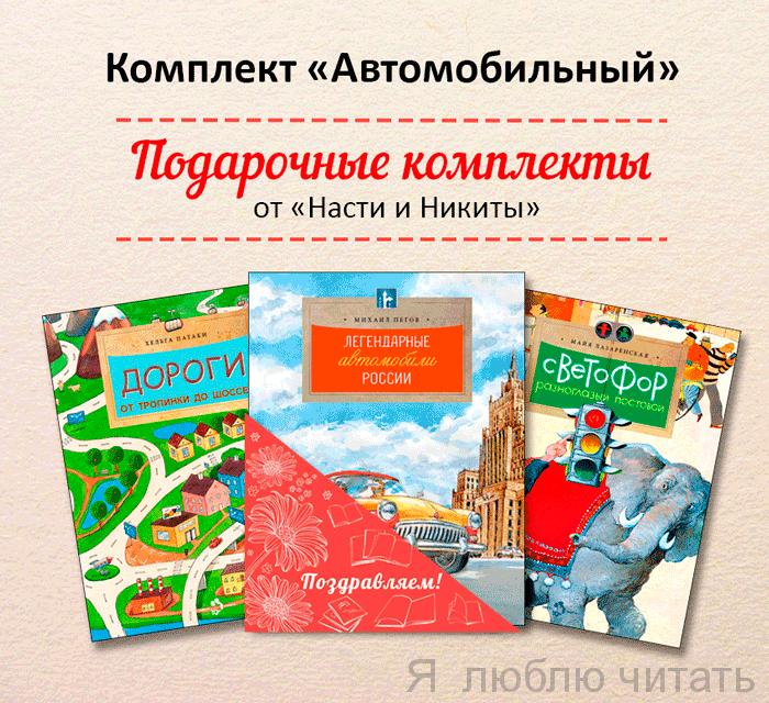 Книжный комплект «Автомобильный»