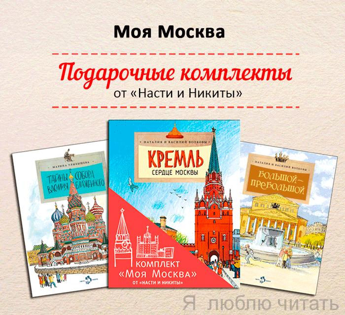 Книжный комплект «Москва»