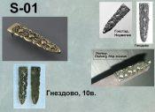S-01. Гнездово 10 век