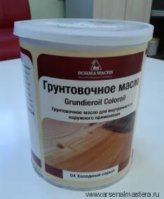 Масляное покрытие для полов и  паркета (грунтовочное масло) Borma Grundierol 1л холодный серый R3910-4