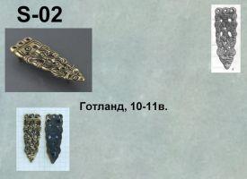 S-02. Готланд 10-11 век