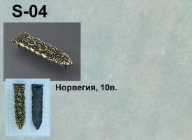 S-04. Норвегия 10 век