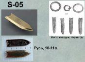S-05. Русь 10-11 век