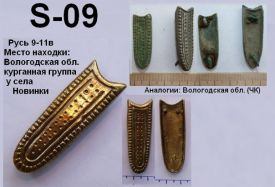 S-09. Русь 9-11 век