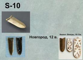 S-10.Новгород 12 век