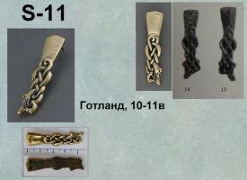 S-11. Готланд 10-11 век