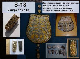 S-13. Венгрия 10-11 век