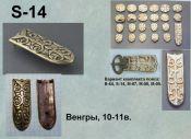 S-14. Венгры 10-11 век