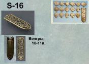 S-16. Венгры 10-11 век