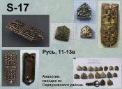 S-17. Русь 11-13 век