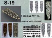 S-19. Готланд 10-11 век