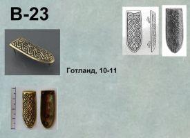 S-23. Готланд 10-11 век