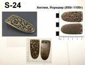 S-24. Англия 9-12 век