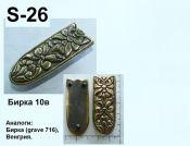 S-26. Бирка 10 век