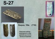 S-27. Бирка 10 век