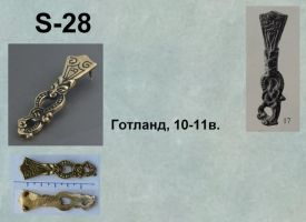 S-28. Готланд 10-11 век