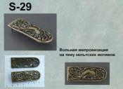 S-29. Кельтика