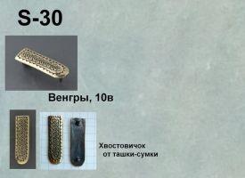 S-30. Венгры 10 век