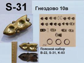 S-31. Гнездово 10 век