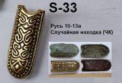 S-33.Русь 10-13 век
