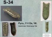 S-34. Русь 11-12 век