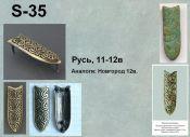 S-35. Русь 11-12 век