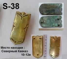 S-38. Аланы 10-12 век