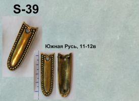 S-39. Южная Русь 11-12 век