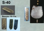 S-40. Венгры 10-11 век