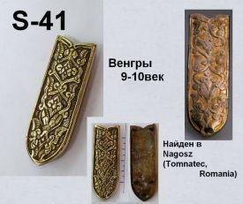 S-41. Венгры 9-10 век
