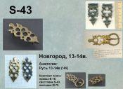 S-43. Новгород 13-14 век