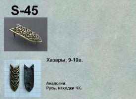 S-45. Хазары 9-10 век