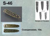 S-46. Скандинавия 10 век