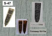 S-47. Готланд 10-11 век