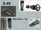 S-49. Меровинги 7-9 век