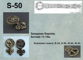 S-50. Европа 13-15 век